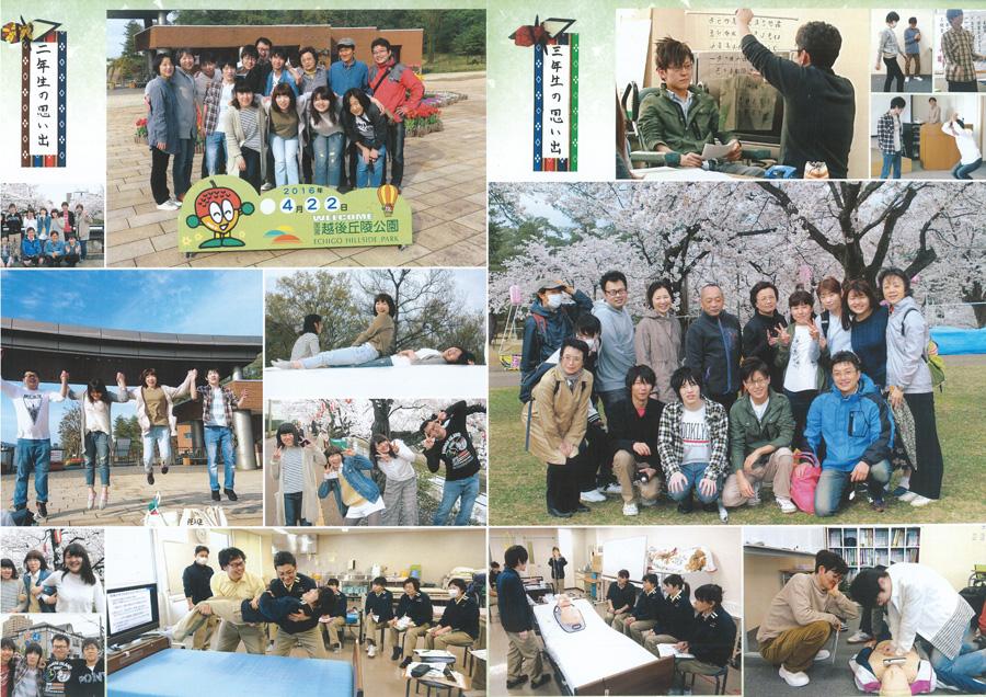 学校生活1年生、2年生|長岡介護福祉専門学校あゆみ