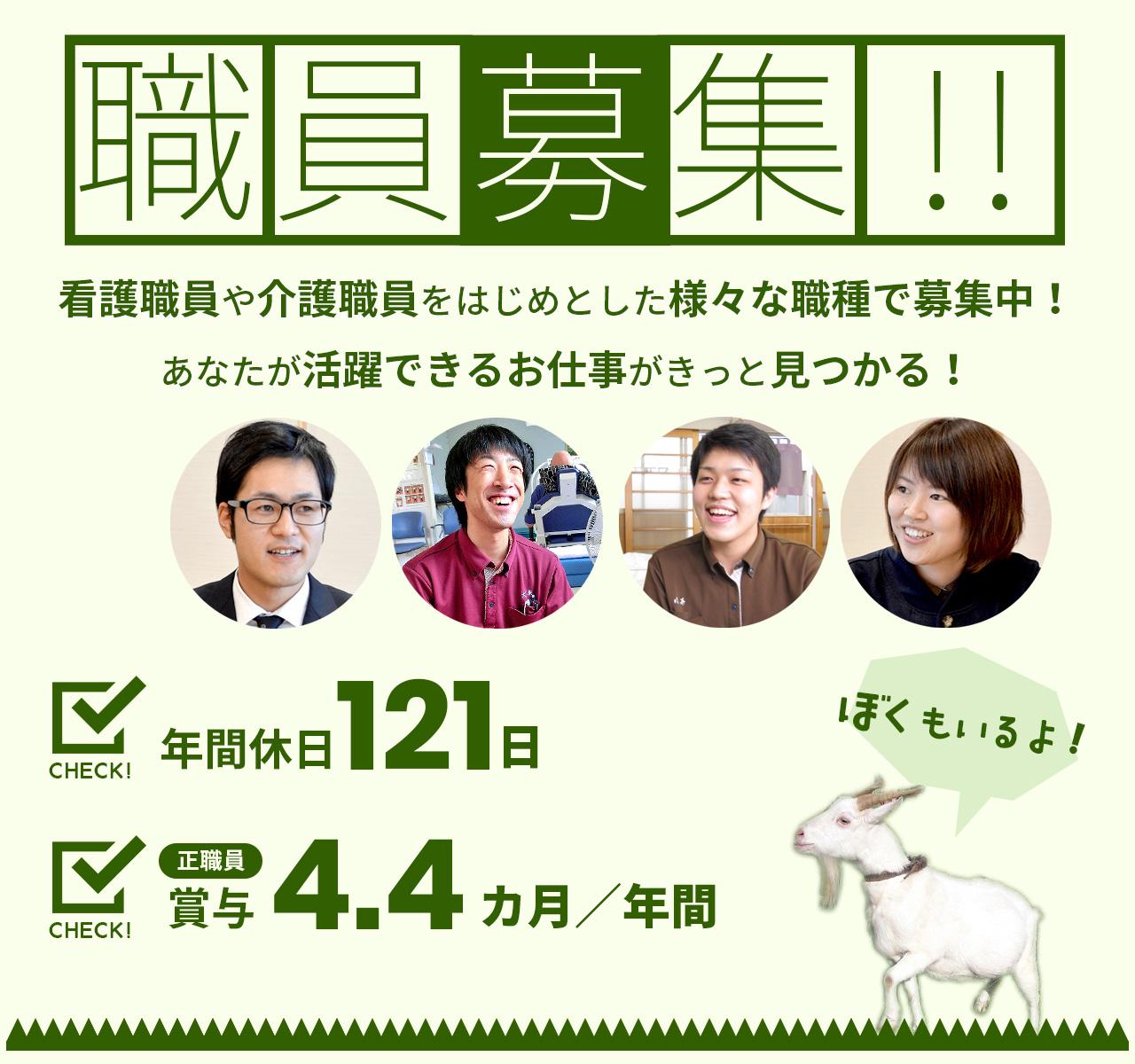 職員募集!!|長岡三古老人福祉会