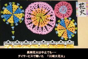 8月のデイサービスセンター川崎東|長岡三古老人福祉会