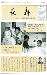 広報誌「長寿」第1号|長岡三古老人福祉会