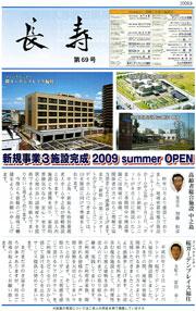 広報誌「長寿」第69号|長岡三古老人福祉会