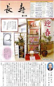 広報誌「長寿」第73号|長岡三古老人福祉会