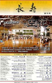 広報誌「長寿」第75号|長岡三古老人福祉会
