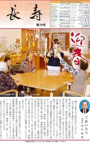 広報誌「長寿」第76号|長岡三古老人福祉会