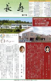 広報誌「長寿」第77号|長岡三古老人福祉会