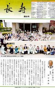 広報誌「長寿」第80号|長岡三古老人福祉会