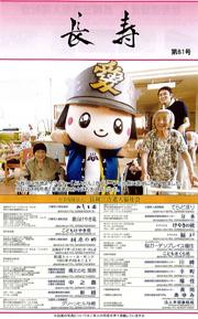 広報誌「長寿」第81号|長岡三古老人福祉会