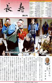 広報誌「長寿」第82号|長岡三古老人福祉会