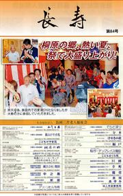 広報誌「長寿」第84号|長岡三古老人福祉会