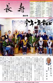 広報誌「長寿」第85号|長岡三古老人福祉会