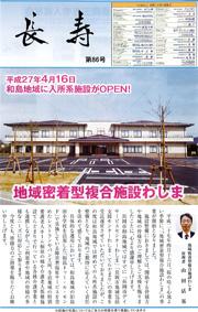 広報誌「長寿」第86号|長岡三古老人福祉会