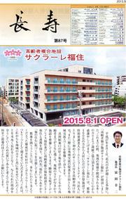 広報誌「長寿」第87号|長岡三古老人福祉会