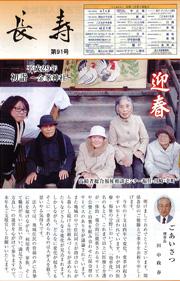 広報誌「長寿」第91号|長岡三古老人福祉会