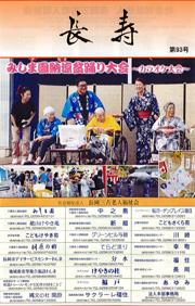 広報誌「長寿」第93号|長岡三古老人福祉会