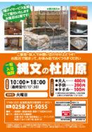 入浴施設の営業時間変更について|長岡三古老人福祉会
