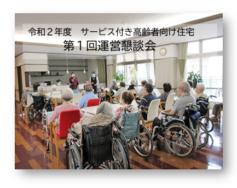 運営懇談会|長岡三古老人福祉会