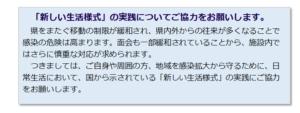 New Normal|長岡三古老人福祉会
