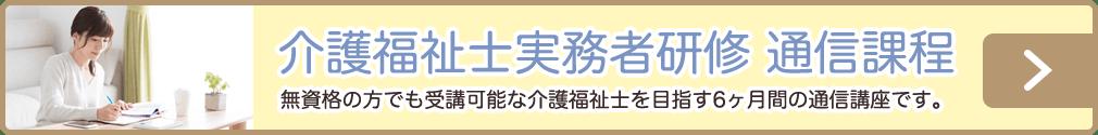 介護福祉士実務者研修 通信課程 | 長岡介護福祉専門学校あゆみ
