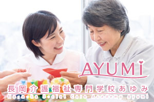 長岡介護福祉専門学校あゆみ|長岡三古老人福祉会
