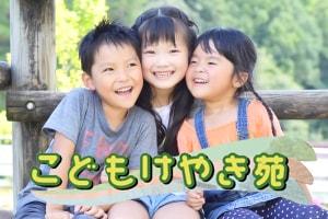 こどもけやき苑|長岡三古老人福祉会