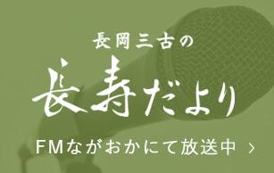 ラジオ 「長岡三古の長寿便り」|長岡三古老人福祉会
