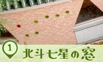 北斗七星の窓|こどもけやき苑