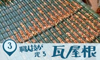 職人技が光る瓦屋根|こどもけやき苑