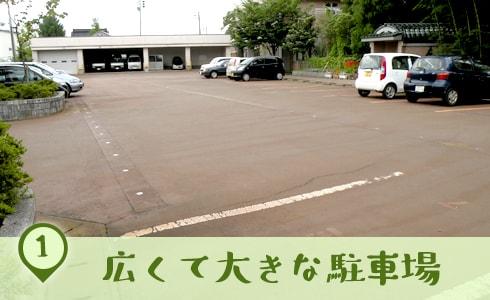 広くて大きな駐車場|こどもけやき苑