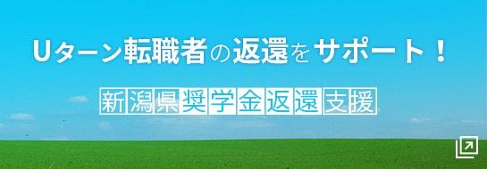 新潟県奨学金返還支援
