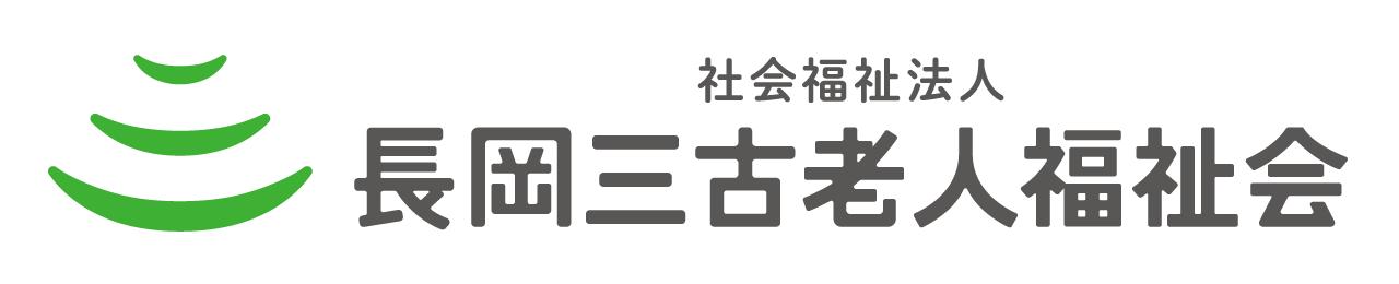 長岡三古老人福祉会