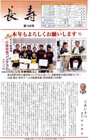 広報誌「長寿」第100号|長岡三古老人福祉会