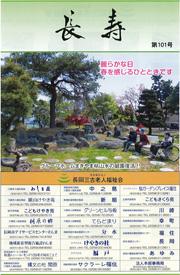 広報誌「長寿」第101号|長岡三古老人福祉会