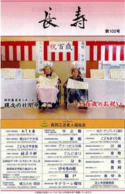 広報誌「長寿」第102号|長岡三古老人福祉会