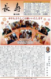 広報誌「長寿」第103号|長岡三古老人福祉会