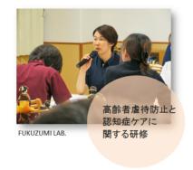 R1/6月フクズミLAB.|長岡三古老人福祉会
