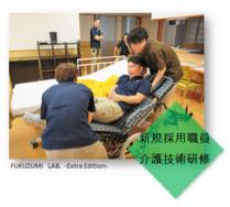 フクズミLAB.―新規採用職員 介護技術研修―|長岡三古老人福祉会