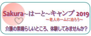 sakura~はーと~キャンプ2019 長岡三古老人福祉会