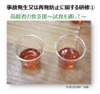 R1/9月フクズミLAB.|長岡三古老人福祉会