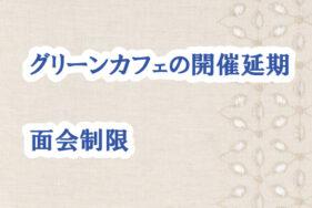 グリーンカフェの開催延期と、面会制限について 長岡三古老人福祉会