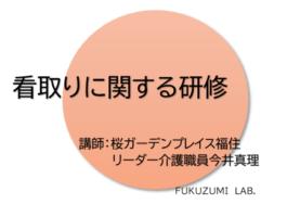 R2/2月 フクズミLAB.|長岡三古老人福祉会
