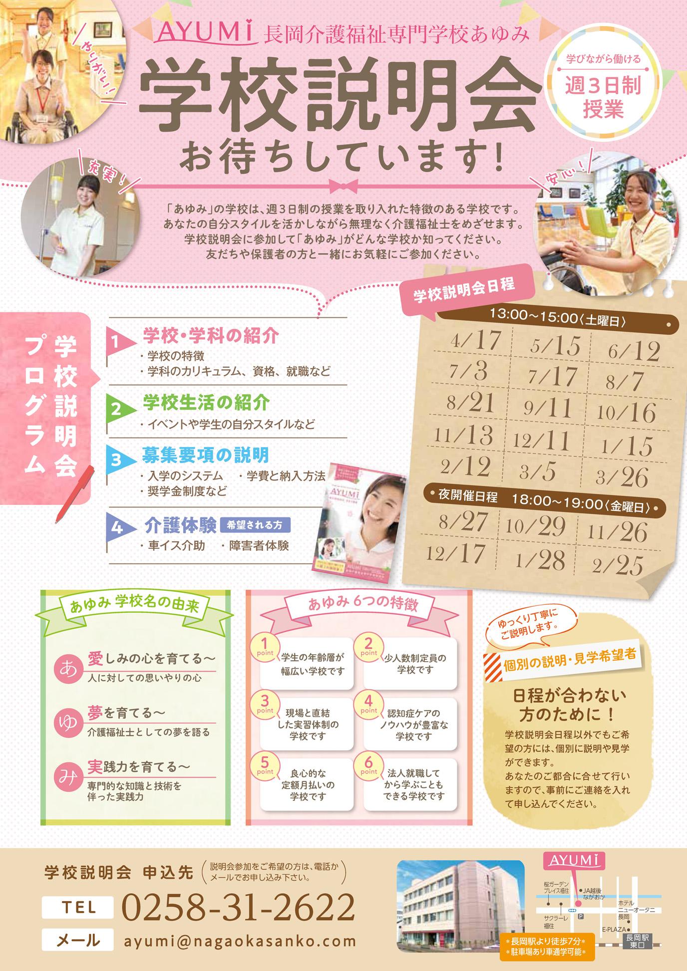 学校説明会開催|長岡介護福祉専門学校あゆみ