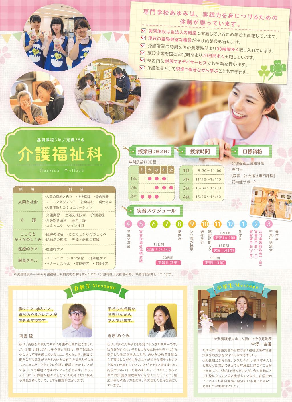 社会福祉科のご紹介|長岡介護福祉専門学校あゆみ