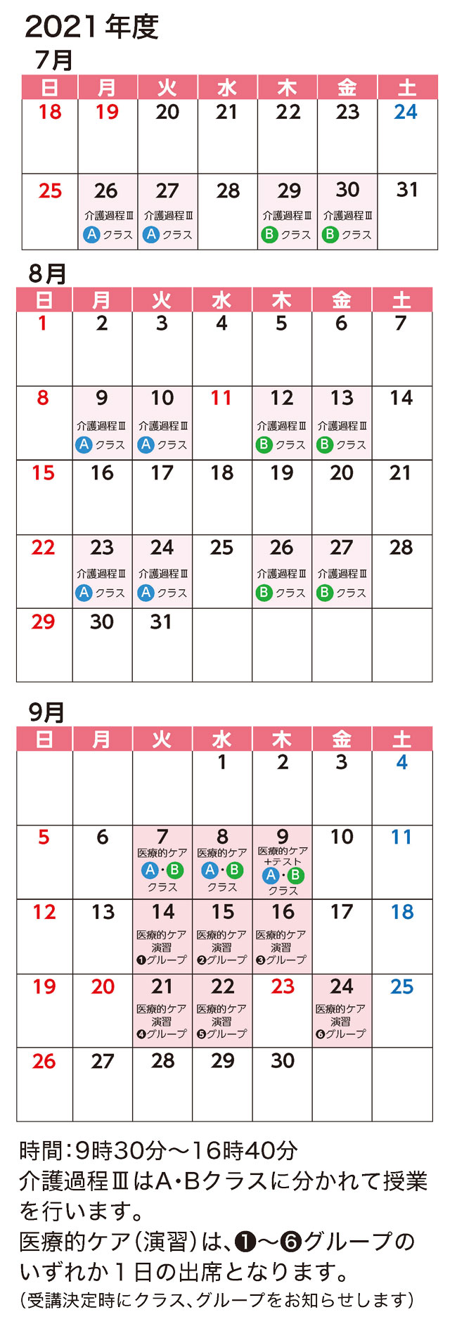 2019年の日程|介護福祉士実務者研修|長岡三古老人福祉会