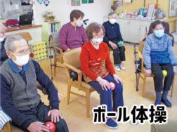 デイサービス・1月の活動紹介|長岡三古老人福祉会