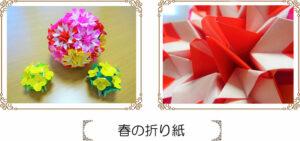 オンライン作品展(わしま)|長岡三古老人福祉会