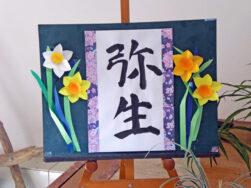 デイサービス3月の活動|長岡三古老人福祉会
