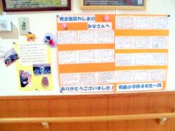 小学生との交流|長岡三古老人福祉会