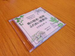 春のビデオコンサート|長岡三古老人福祉会