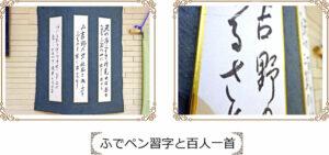 オンライン作品展|長岡三古老人福祉会