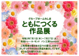ともにつくる作品展|長岡三古老人福祉会
